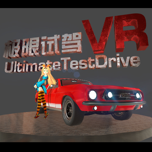极限试驾VR