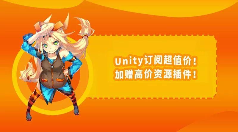 活动|十一月超值Unity订阅,赠礼再加码