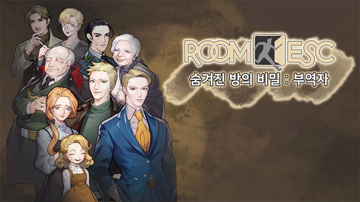 [MWU Korea '18] 숨겨진 방의 비밀 : 부역자 / 퍼즐스페이스
