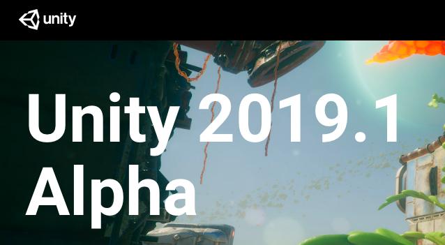 Unity 2019.1 Alpha版开放下载
