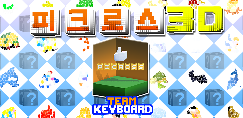[MWU Korea '18]피크로스3D / Team Keyboard