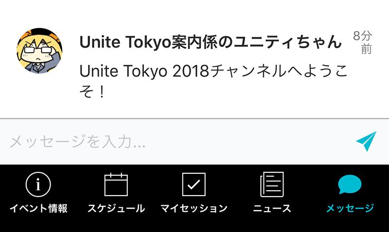 Unity MeetupアプリでUnite Tokyoを2018倍くらい便利に過ごす方法 [ #unitetokyo2018 ]