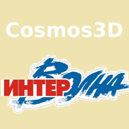 Cosmos3D - Интерволна Челябинск