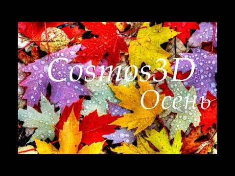 Cosmos3D - Осень (OST)