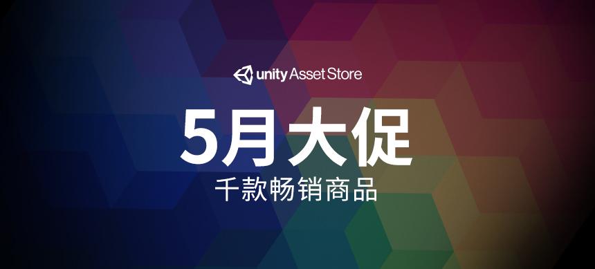 Asset Store五月疯狂大促 | 二十八款人气商品特别推荐