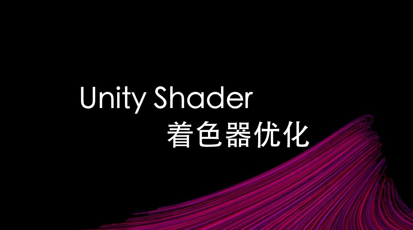 Unity Shader着色器优化