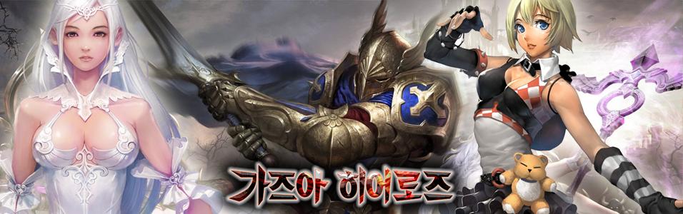 [MWU Korea '18] GAZUA HEROES / NQGAMES INC.