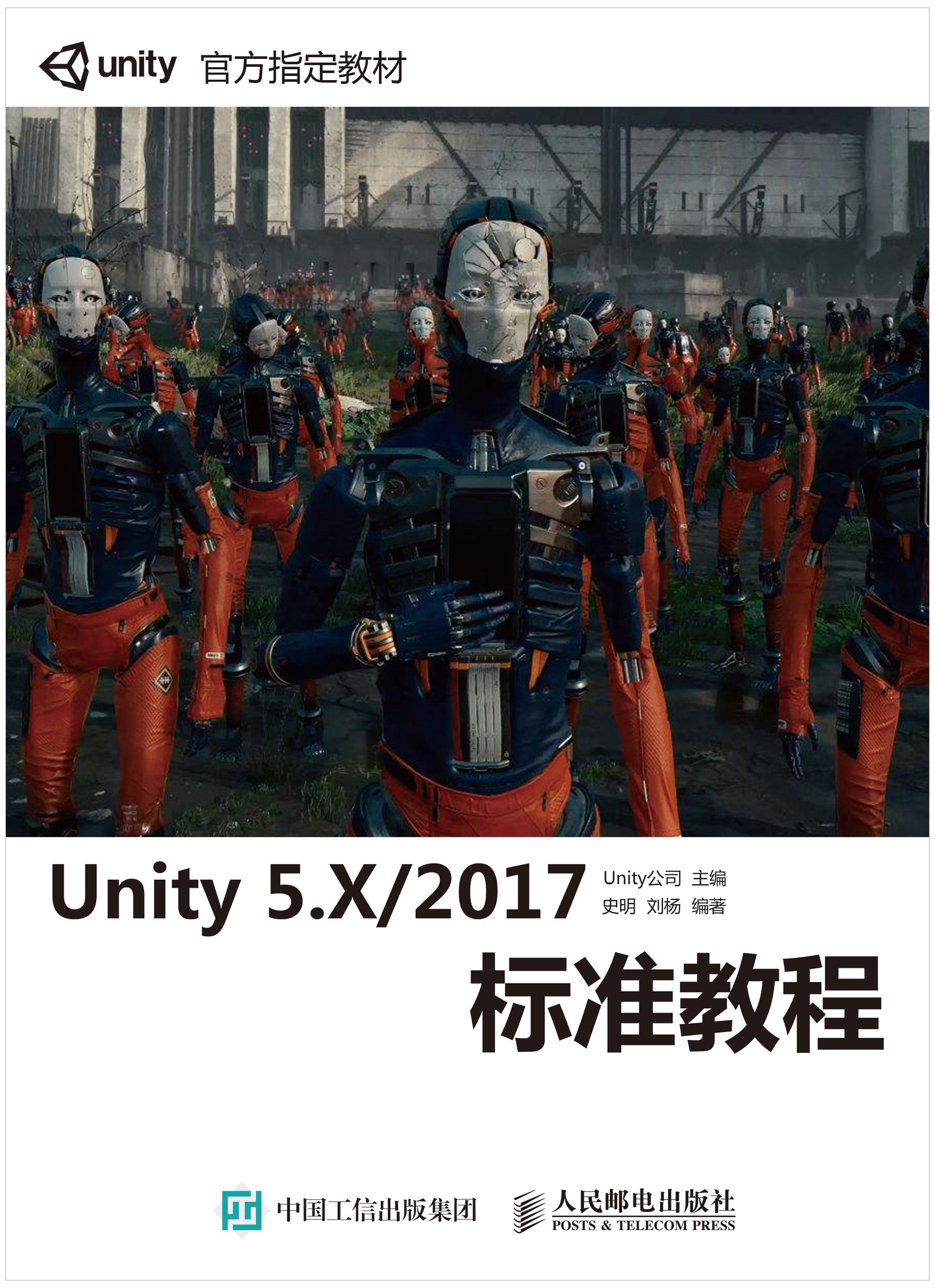 《Unity 5.x/2017标准教程》