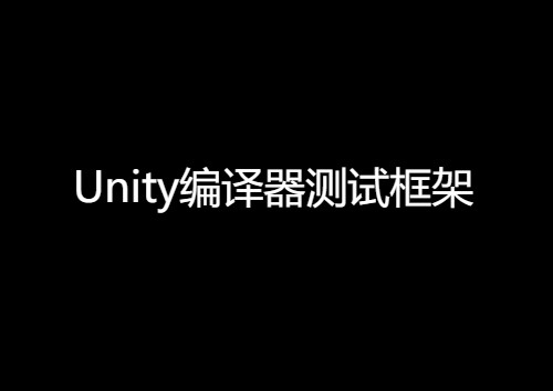 Unity编译器测试框架