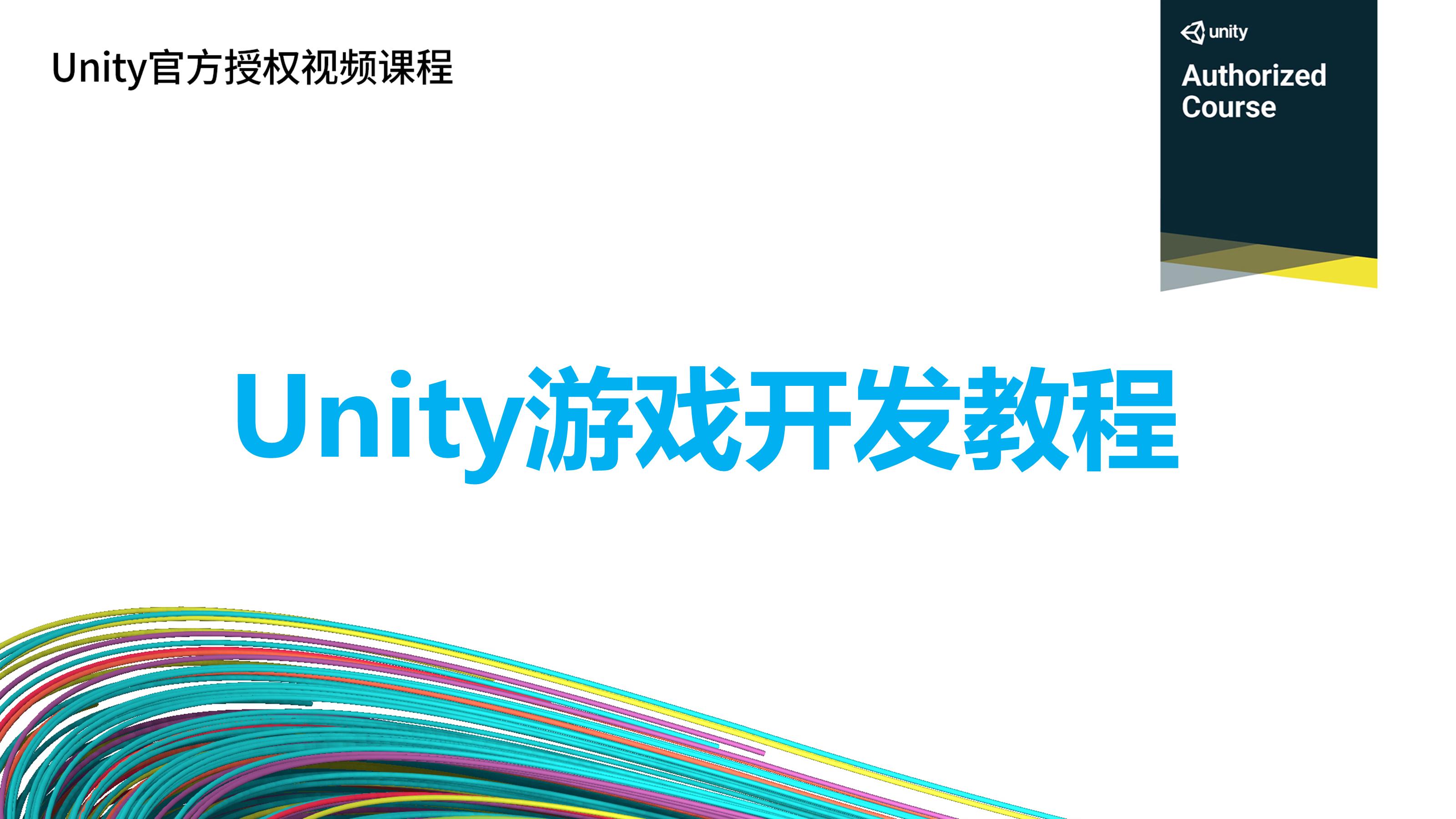 中国传媒大学教授与Unity合作,首个官方授权课程上线