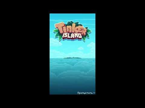 Обзор игры на Андроид от Cosmos3D: Tinker Island