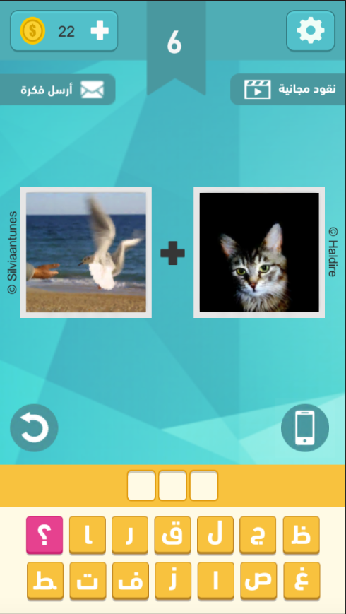 Word Guess Game