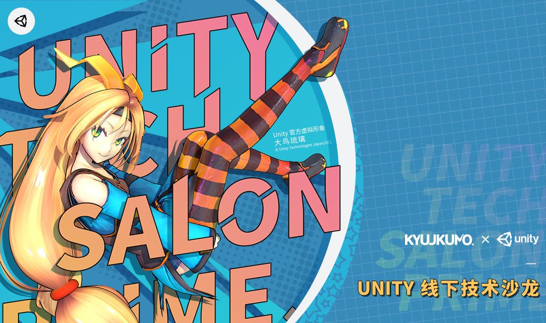 【Unity校园大使活动】感受第九艺术的光与影——太原理工大学Unity线下技术沙龙活动总结