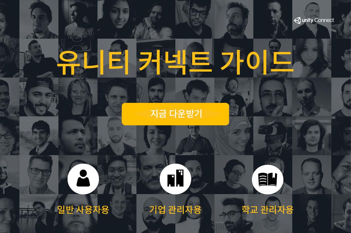 유니티 커넥트 한국어 가이드 다운로드