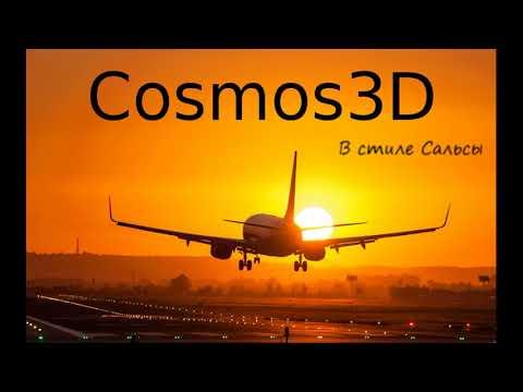 Cosmos3D - В стиле Cальсы (OST)