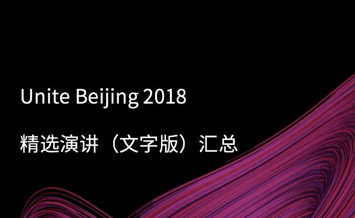 Unite Beijing 2018 精选演讲(文字版)汇总(持续更新中)