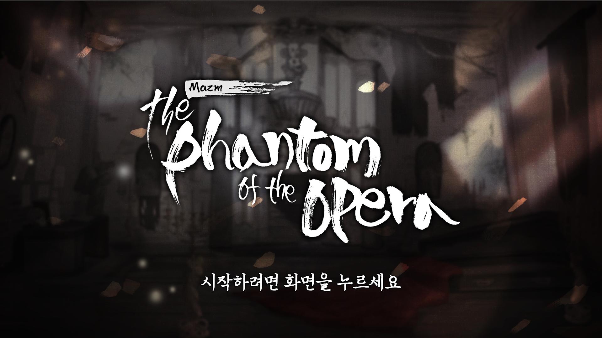 [MWU Korea '18] MazM: 오페라의 유령 / 자라나는씨앗