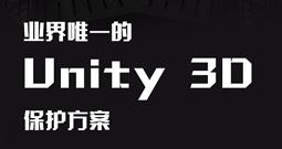 Unity3D作品加密保护