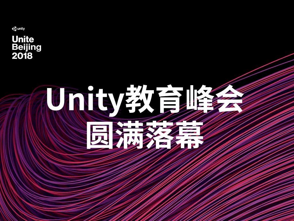 Unity携手院校打造技术人才培养灯塔计划