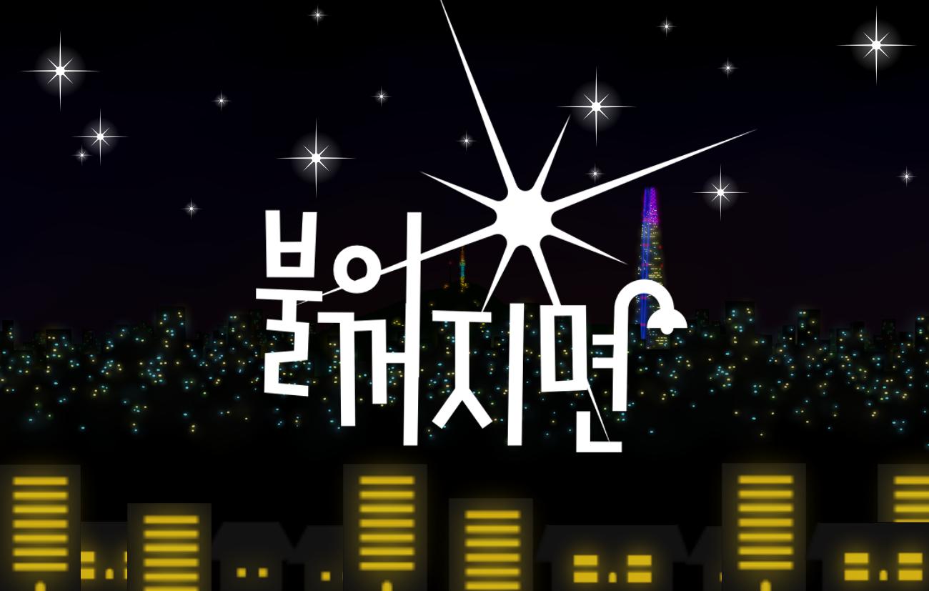 [MWU Korea '18] 불이 꺼지면 / AMBIT