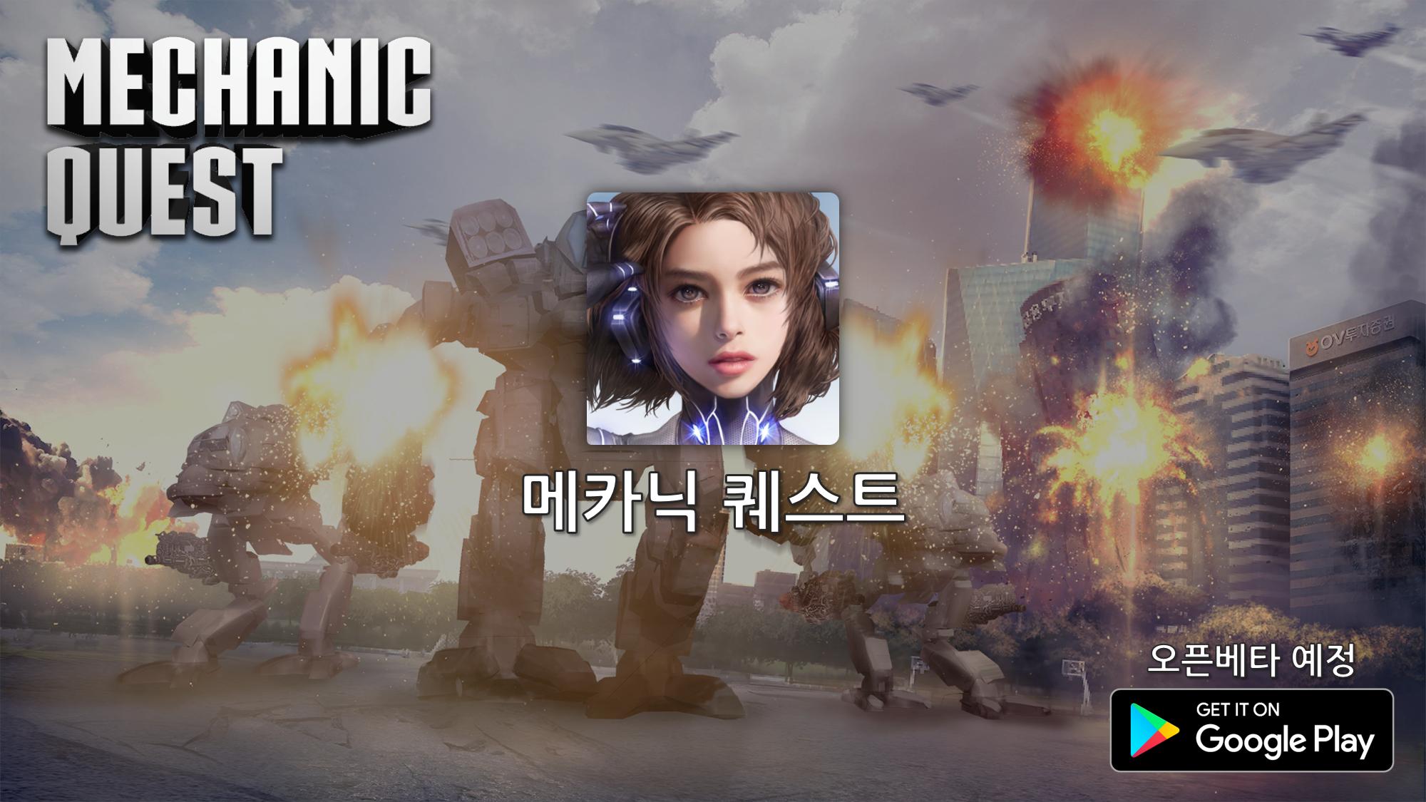 [MWU Korea '18] 메카닉 퀘스트(Mechanic Quest)