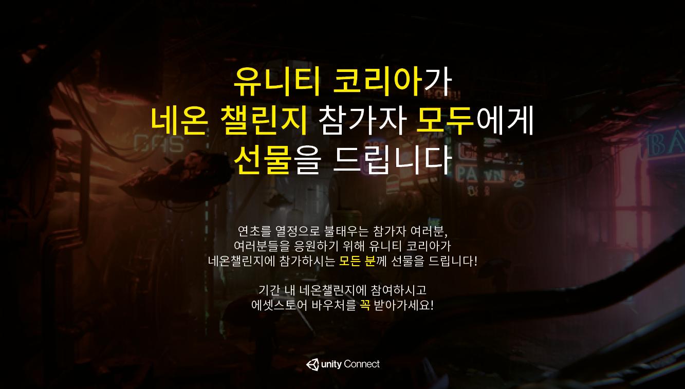 [NEON_EVENT] 네온 챌린지에 참여하시고 에셋 스토어 바우처를 받으세요!