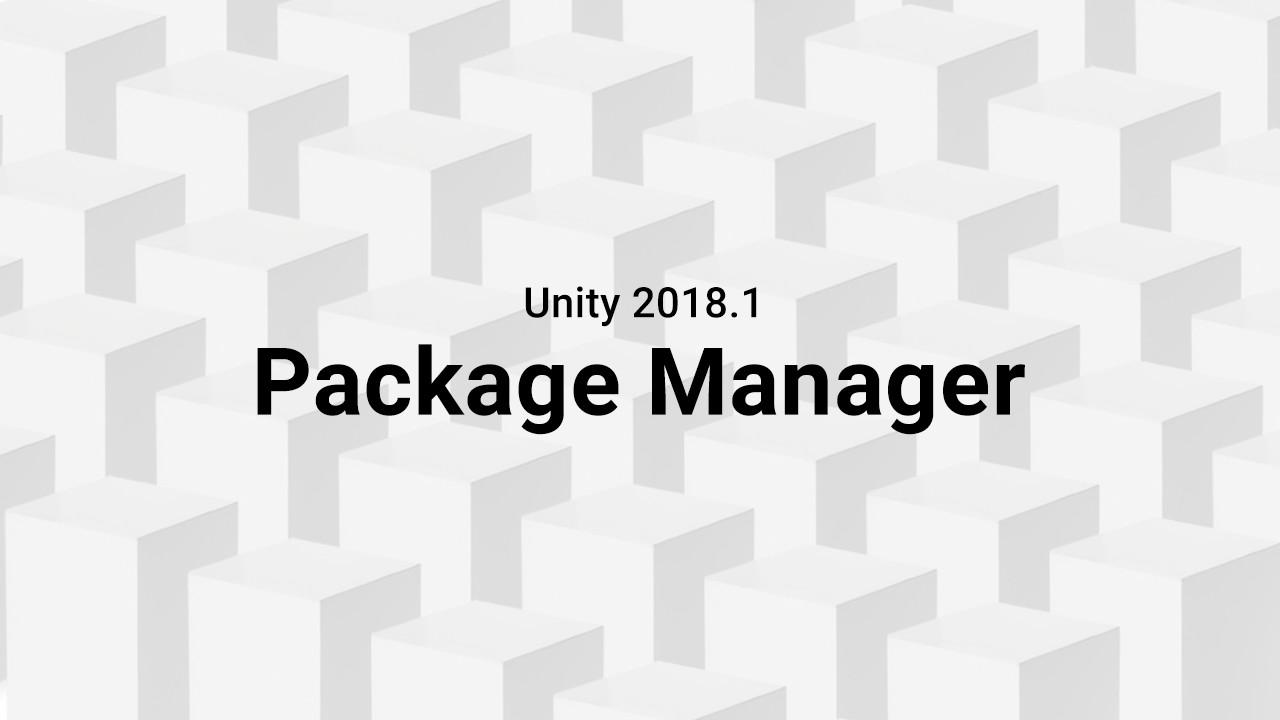 Unity资源包管理器-全新项目管理方式