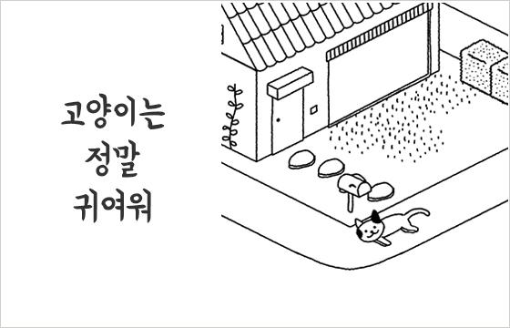 [MWU Korea '18] 고양이는 정말 귀여워 / 끼룩 스튜디오