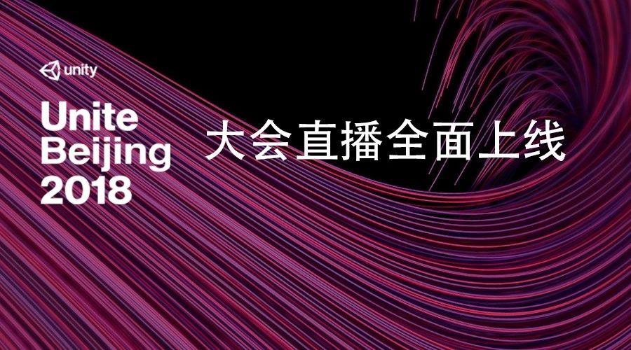 Unite Beijing 2018大会直播全面上线!