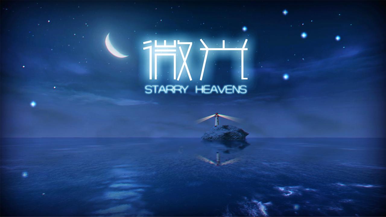 VR StarryHeavens