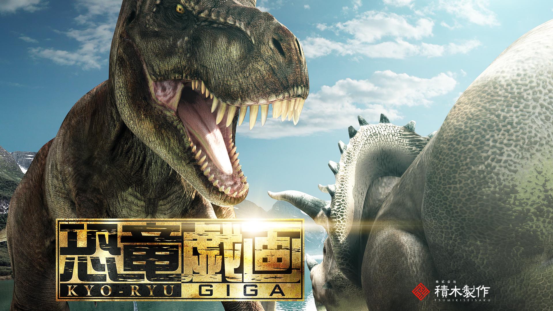 恐竜戯画 KyoryuGiga