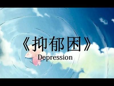抑郁困 Depression